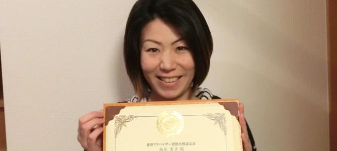syokuiku-nishio