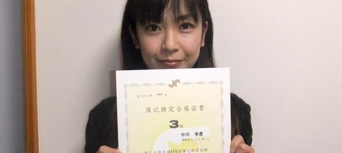 簿記講座受講生の中川さん