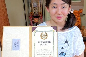 資格試験の合格認定書が届いた時は、とても嬉しく感動しました!
