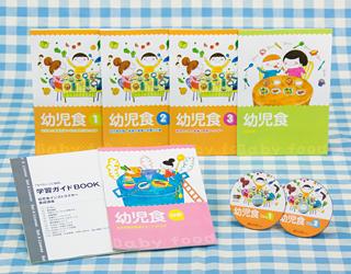 幼児食インストラクター養成講座